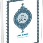 Juz Amma Dan Terjemahannya