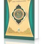 Al-Quran Dan Terjemah A4 (MBHC 3)