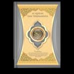 al-Qur'an & Terjemahnya A5 (MSHC 3)